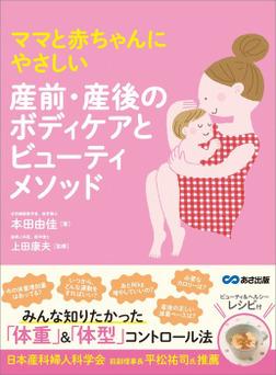 ママと赤ちゃんにやさしい 産前・産後のボディケアとビューティーメソッド-電子書籍