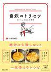 自炊のトリセツ おいしいごはんの法則(池田書店)