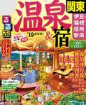 るるぶ温泉&宿 関東 伊豆箱根 信州 新潟'19