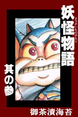 妖怪物語 其の参-電子書籍