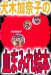 犬木加奈子の血まみれ絵本 1巻
