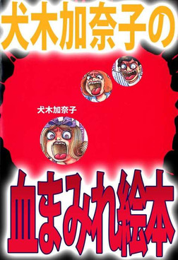 犬木加奈子の血まみれ絵本 1巻-電子書籍