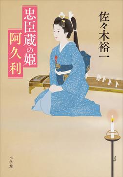 忠臣蔵の姫 阿久利-電子書籍