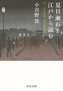 夏目漱石を江戸から読む 付・正宗白鳥「夏目漱石論」-電子書籍