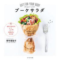 ブーケサラダ GIFT FOR YOUR BODY