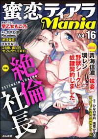 蜜恋ティアラMania絶倫社長 Vol.16