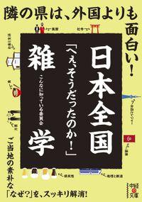 日本全国「へぇ、そうだったのか!」雑学