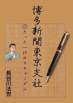 博多新聞東京支社1-電子書籍