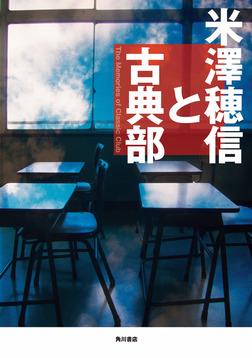 米澤穂信と古典部-電子書籍