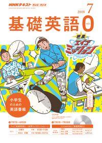 NHKテレビ・ラジオ 基礎英語0 2018年7月号