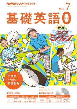 NHKテレビ・ラジオ 基礎英語0 2018年7月号-電子書籍