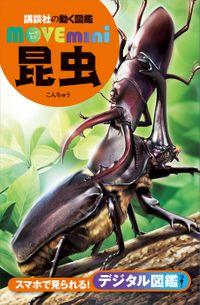 昆虫(MOVE mini)