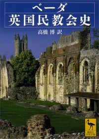 ベーダ英国民教会史(講談社学術文庫)