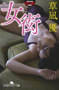 女衒(幻冬舎アウトロー文庫)