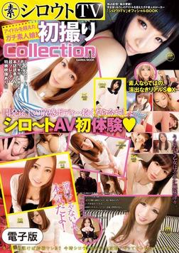 アイドルを超えたガチ素人娘! 初撮り素人Collection Vol2-電子書籍