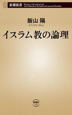イスラム教の論理(新潮新書)-電子書籍