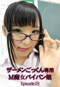 ザーメンごっくん専用M痴女パイパン娘 Episode03