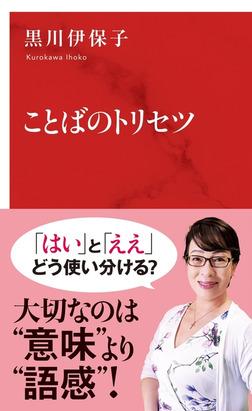 ことばのトリセツ(インターナショナル新書)-電子書籍