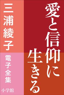三浦綾子 電子全集 愛と信仰に生きる-電子書籍