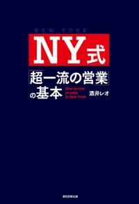 NY式「超一流の営業」の基本