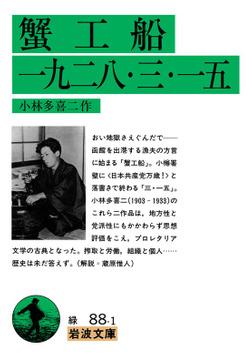 蟹工船 一九二八・三・一五-電子書籍