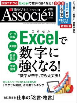 日経ビジネスアソシエ 2015年 10月号 [雑誌]-電子書籍