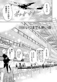 びんかんパパイヤっ娘! 【分冊版 8/8】