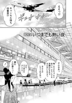 びんかんパパイヤっ娘! 【分冊版 8/8】-電子書籍