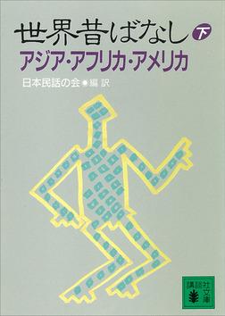 世界昔ばなし(下) アジア・アフリカ・アメリカ-電子書籍