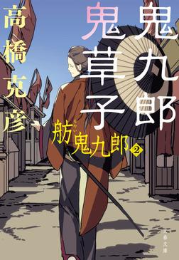 鬼九郎鬼草子 舫鬼九郎2-電子書籍