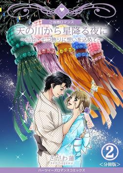 天の川から星降る夜に~仙台・七つ飾りに想いを込めて~【分冊版】 2巻-電子書籍
