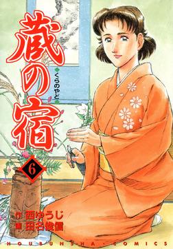 蔵の宿 6巻-電子書籍