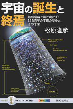宇宙の誕生と終焉 最新理論で解き明かす! 138億年の宇宙の歴史とその未来-電子書籍
