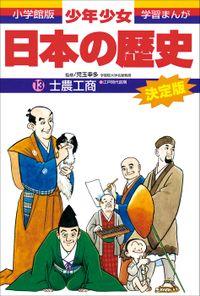 学習まんが 少年少女日本の歴史13 士農工商 ―江戸時代前期―