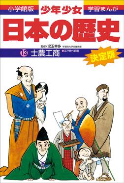 学習まんが 少年少女日本の歴史13 士農工商 ―江戸時代前期―-電子書籍