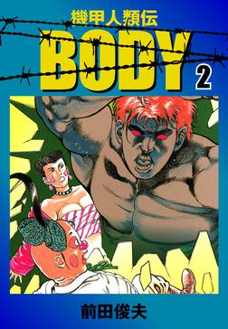 機甲人類伝BODY2-電子書籍