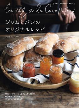 La vie a la Campagne ジャムとパンのオリジナルレシピ-電子書籍