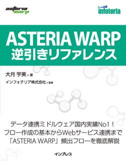 ASTERIA WARP 逆引きリファレンス-電子書籍
