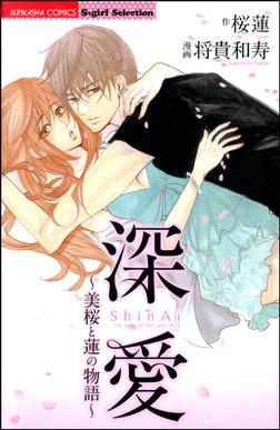 深愛~美桜と蓮の物語~-電子書籍