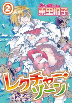 レクチャー・ゾーン 2-電子書籍