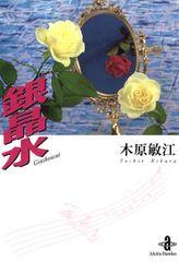 銀晶水(秋田文庫)