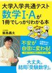 大学入学共通テスト 数学Ⅰ・Aが1冊でしっかりわかる本