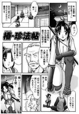 くのいち椿・珍法帖(単話)-電子書籍