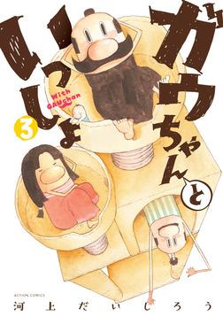 ガウちゃんといっしょ / 3-電子書籍