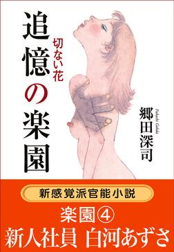 追憶の楽園 切ない花/楽園4.新入社員-電子書籍