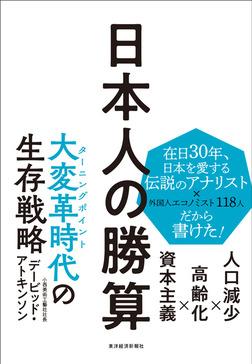 日本人の勝算―人口減少×高齢化×資本主義-電子書籍
