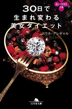 30日で生まれ変わる美女ダイエット-電子書籍
