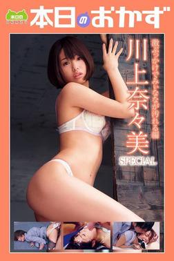 川上奈々美SPECIAL 激ぶっかけでみぃななが汚れる編 本日のおかず-電子書籍