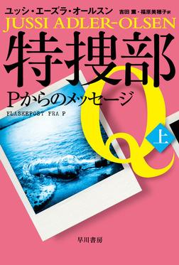 特捜部Q―Pからのメッセージ―(上)-電子書籍