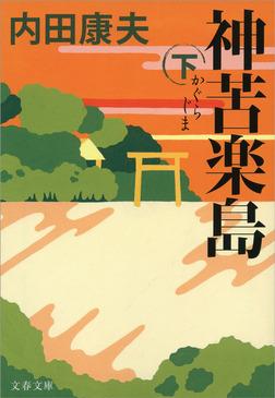 神苦楽島(かぐらじま)下-電子書籍